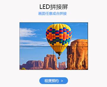 廣州液晶顯示器租賃、廣州大屏幕租賃、深圳大屏幕租賃、廣州拼接屏租賃、廣告大屏幕租賃
