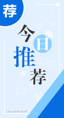租電腦,電腦租賃,廣州辦公設備租賃,深圳租電腦推薦機型