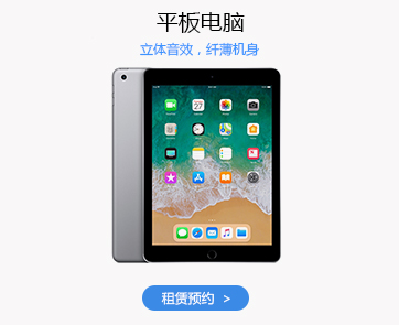 廣州平板電腦租賃、廣州ipad租賃、深圳ipad租賃、平板電腦租賃