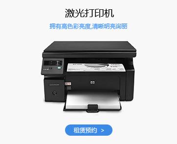 廣州打印機租賃、深圳打印租賃、辦公設備租賃、打印設備租賃、復印機租賃