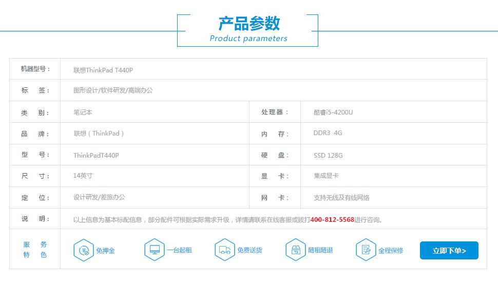ThinkPad-T440P_02.jpg