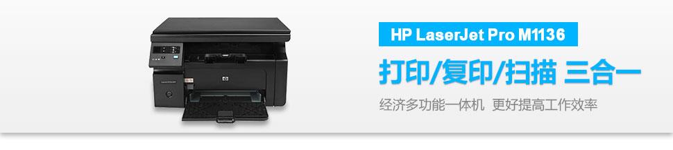 惠普M1136_01.jpg