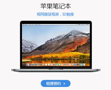 蘋果筆記本租賃、廣州租蘋果筆記本、廣州MAC租賃、深圳蘋果電腦租賃、廣州蘋果電腦租賃