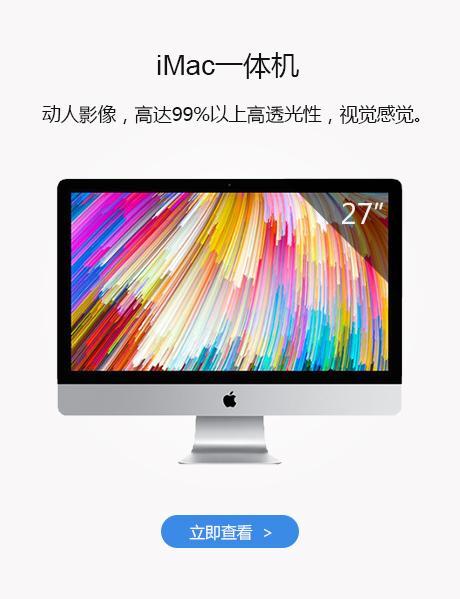 深圳蘋果一體機租賃、廣州蘋果一體機租賃、租一體機電腦,就上廣州誠易電腦租賃